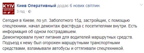 У Києві знесли фастфуд із відвідувачами: є постраждалий. Фотофакт