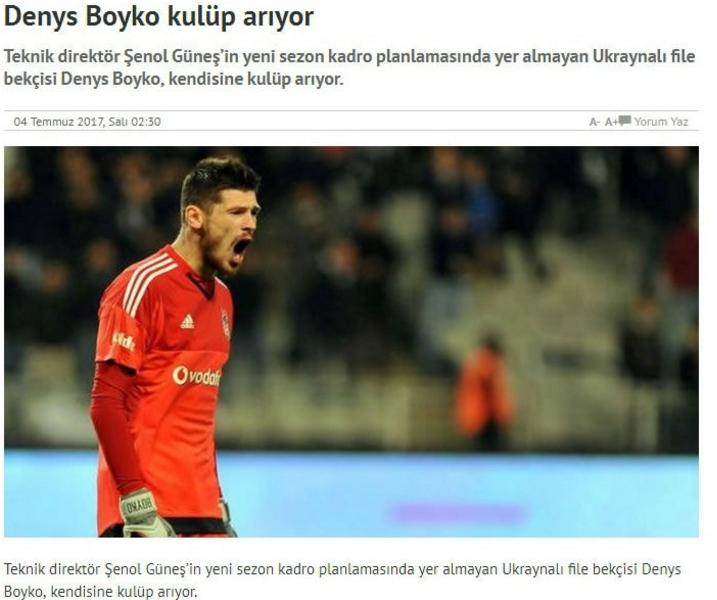 Турецкий клуб отказался от футболиста сборной Украины
