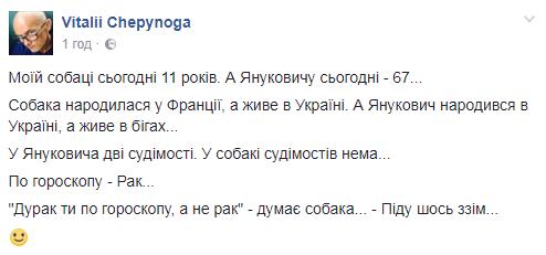 День рождения Януковича: нардеп сравнил его с собакой