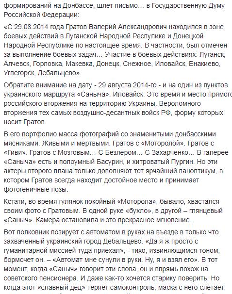 """""""Послали разжигать войну"""": появились данные по задержанию в Украине российского полковника"""