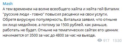 """""""Я тепер особа медійна"""": побитий у літаку петербуржець підвищив свої розцінки"""