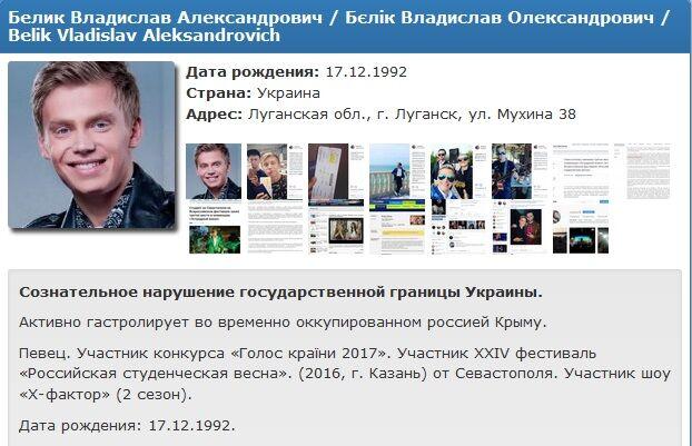 Леонид Якубович попал в информационную базу  украинского сайта «Миротворец»