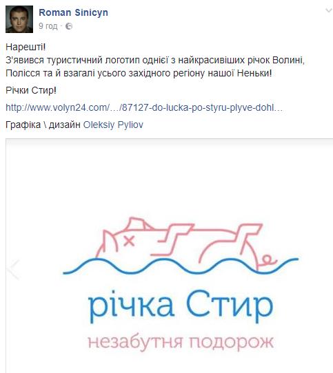 Трешева новина про свиню в річці Стир стала вірусною: в мережі істерика