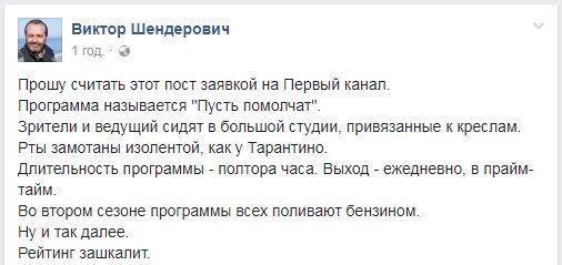 Рейтинг зашкалить: Шендерович яскраво потролив КремльТВ