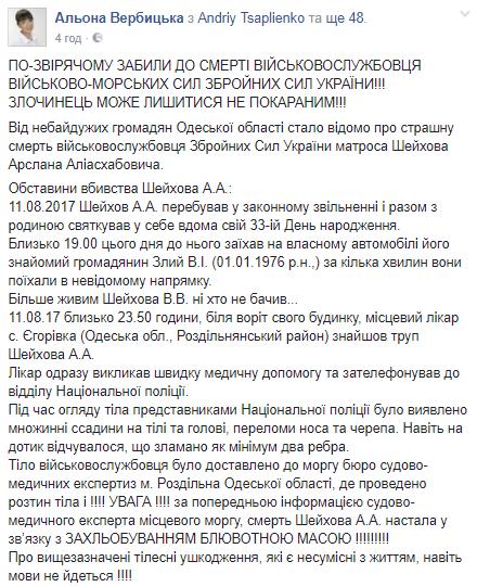 Жуткое ЧП на Одесщине: зверски убит матрос ВМС