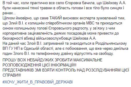 ВОдеській області по-звірячому вбито матроса ВМС України