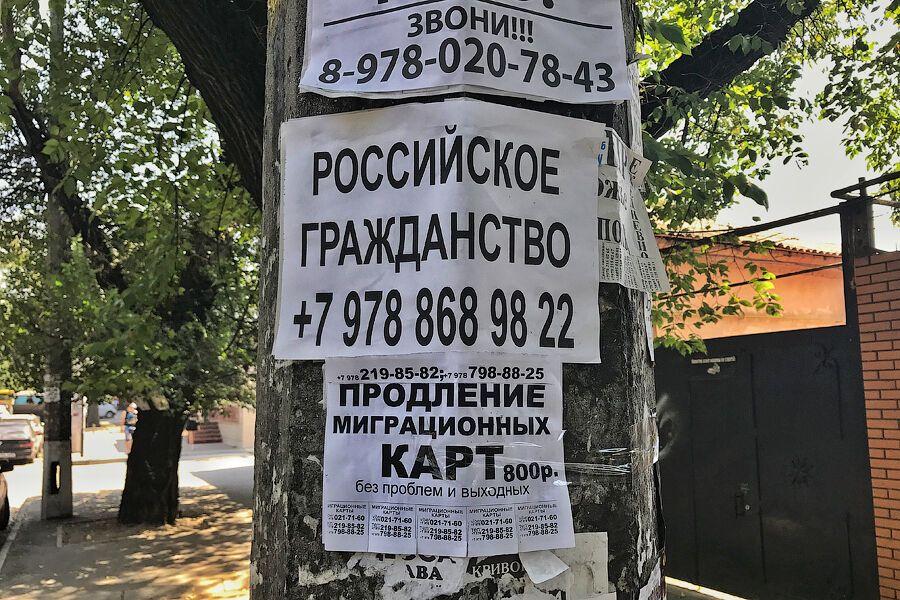 """""""Годный бизнес"""": блогер показал, как в Крыму торгуют российским гражданством"""