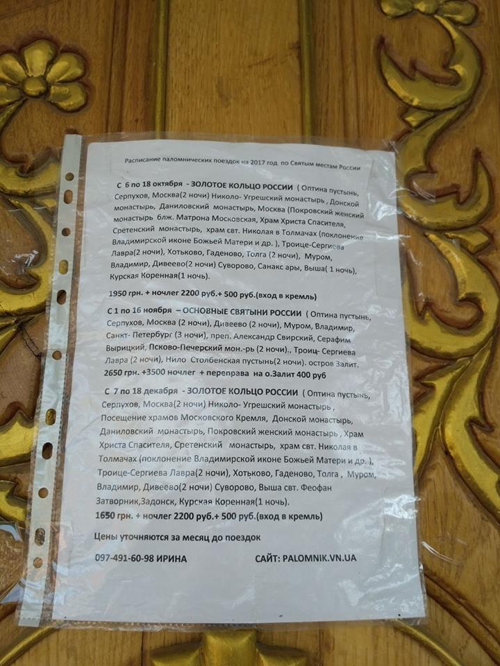 Нічого не бояться: на Вінниччині УПЦ МП організувала тури по Росії