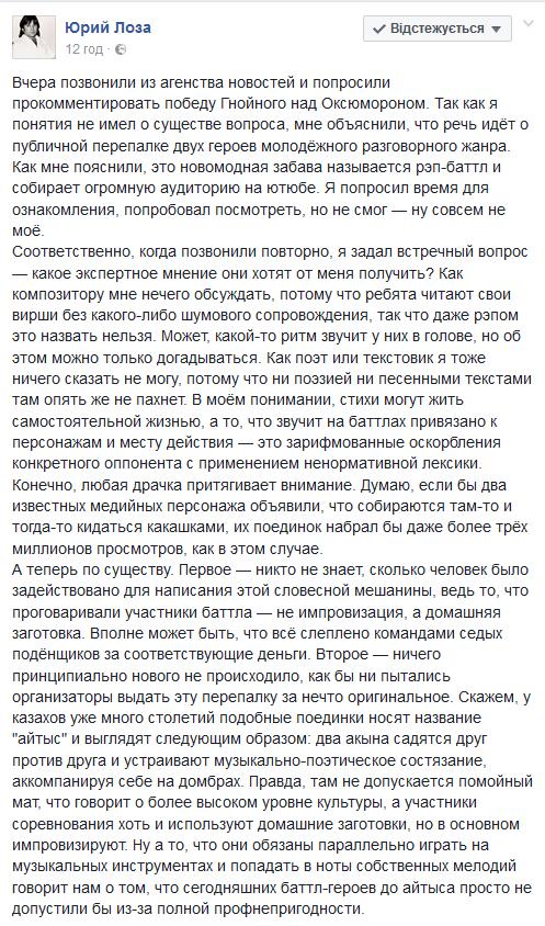 """""""Кидатися какашками"""": Лоза розмазав баттл року від Oxxxymiron і Гнойного"""