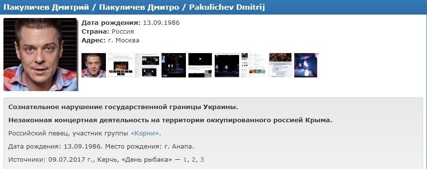 """В """"чистилище"""" Миротворца отправился батальон российских звезд"""