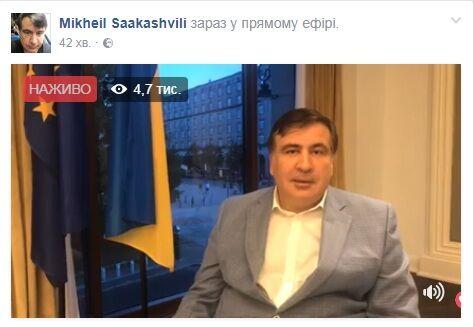 """""""Я возвращаюсь в Украину"""": Саакашвили рассказал, как и когда пересечет границу"""