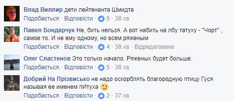 Гусь попался: в сети разгорелся скандал из-за фейкового героя АТО