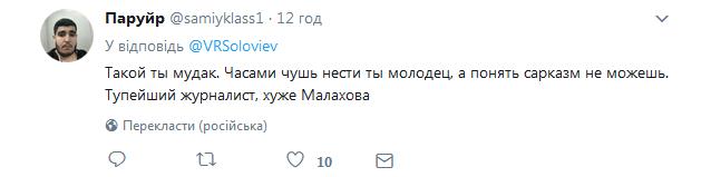 Топ-пропагандист Кремля рассмешил сеть реакцией на шутку украинского артиста