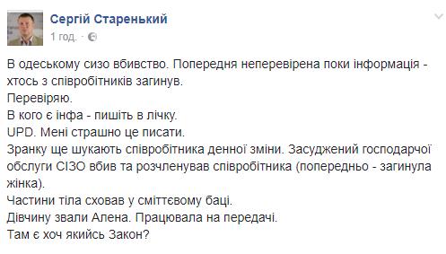 Жуткое убийство в Одессе: в СИЗО заключенный расчленил женщину-инспектора