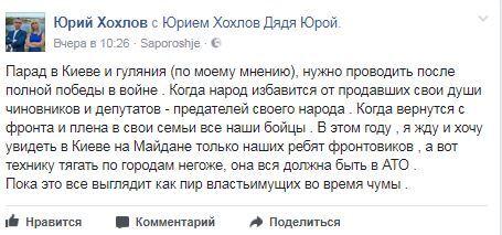 Журналист Юрий Хохлов о киевском параде техники