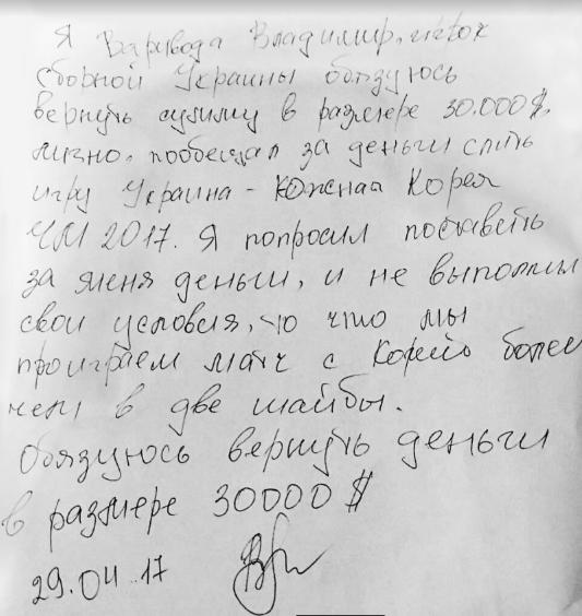 Захарченко: «Янеписал этих расписок»
