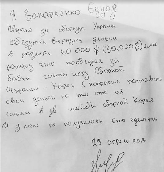 СМИ утверждают, что несколько хоккеистов сборной Украинского государства  «сливали» матч надомашнемЧМ