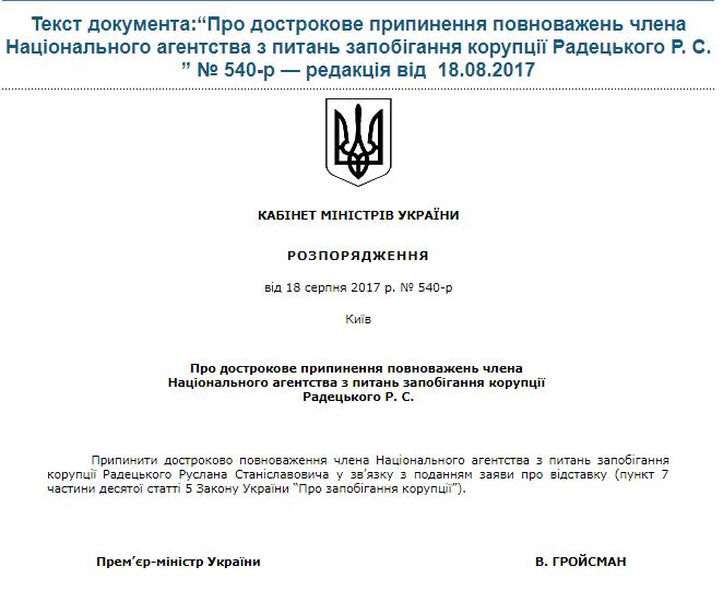 Кабмин уволил скандального члена НАПК