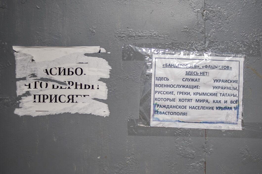 Объявления на заборе одной из украинских в/ч в Севастополе. 21 марта 2014 года.
