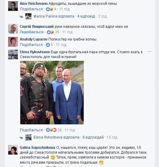 """""""Руки! Сукні! Діма!"""" У мережі висміяли Путіна і його """"Афродит"""""""