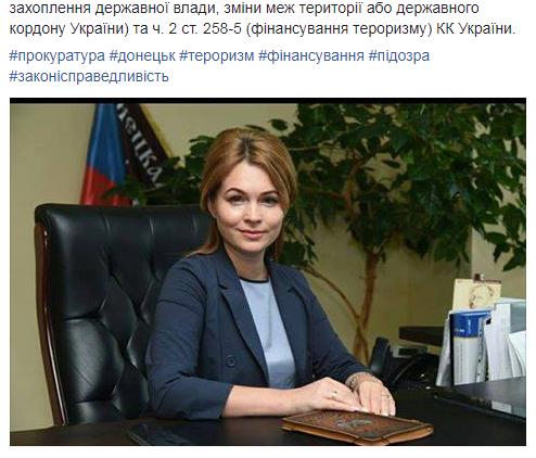 """Прокуратура объявила о подозрении """"министру финансов """"ДНР"""""""