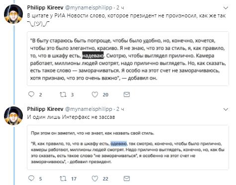 """""""Может, это двойник?"""" В сети высмеяли грубый ляп Путина во время поездки в Крым"""