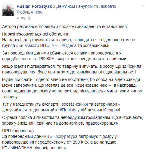 Одесская милиция отыскала живодерку, которая сняла видео сиздевательством над собакой