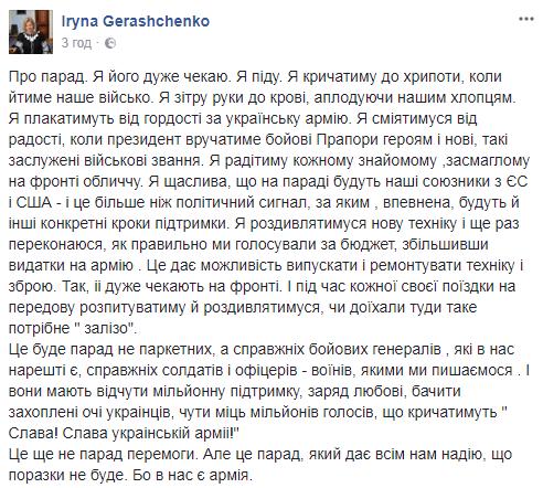 """""""Надежда, что поражения не будет"""": у Порошенко объяснили, зачем Украине военный парад"""
