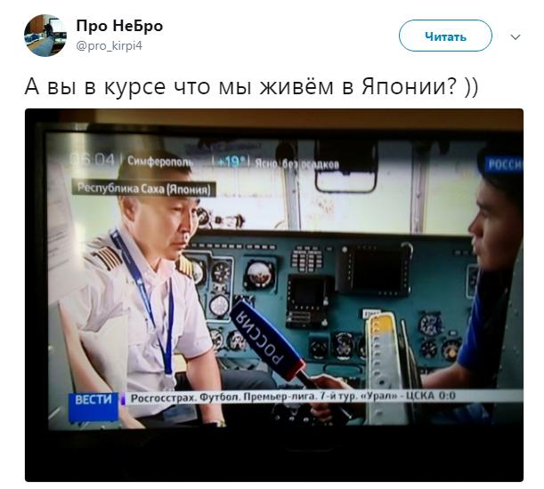 """КремльТВ """"подарував"""" російські землі Японії: у мережі висміяли конфуз пропагандистів"""