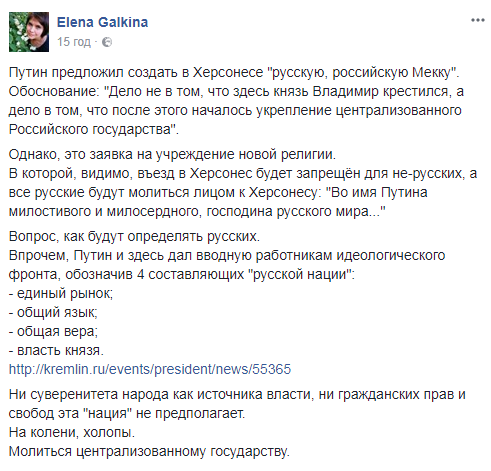 """""""На колени, холопы"""": сеть в бешенстве из-за Мекки Путина в Крыму"""
