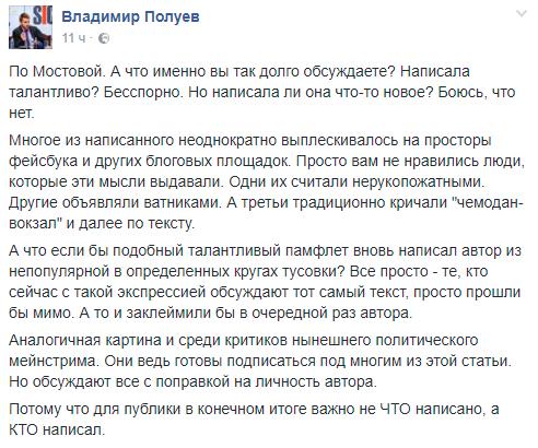 Крик души известной журналистки по поводу Украины вызвал ажиотаж в сети