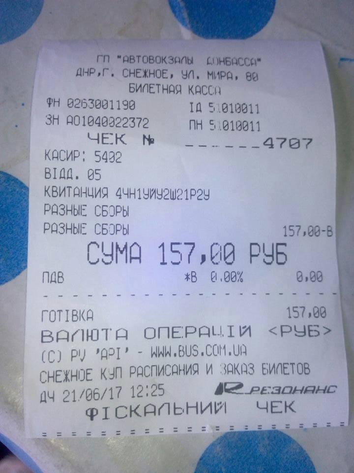 """""""Таможня"""" работает: в сети рассказали об абсурдных поборах в """"Л/ДНР"""""""
