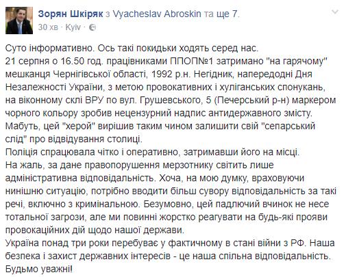 Хотів залишити слід: у Києві поліція затримала любителя антиукраїнських гасел