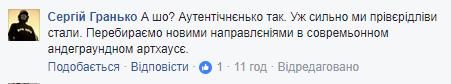 """""""Такая красота угробит мир"""": фото с фестиваля на Полтавщине возмутили украинцев"""