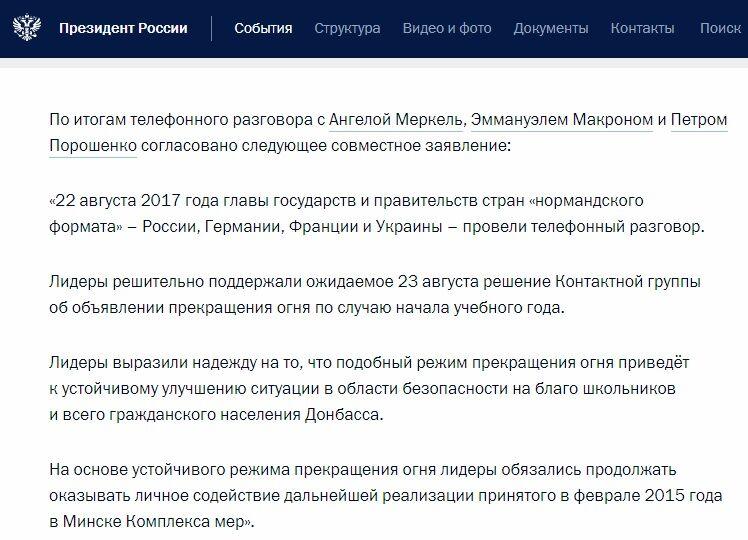 Порошенко переговорил с Путиным: стороны сделали заявление