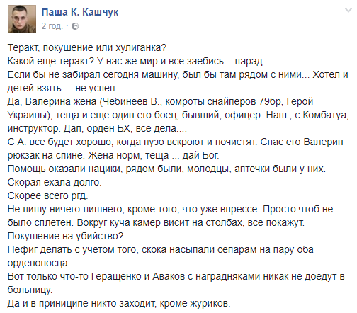 Взрыв в центре Киева: появилась информация о состоянии пострадавших