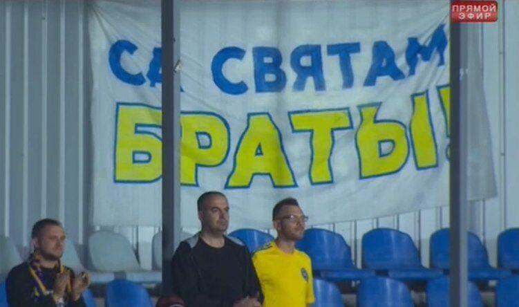 Українці - брати: білоруські фанати вивісили патріотичний банер на матчі Ліги Європи