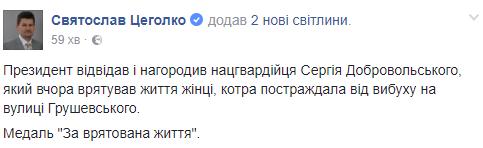 Взрыв под Кабмином: Порошенко наградил медалью отважного нацгвардейца