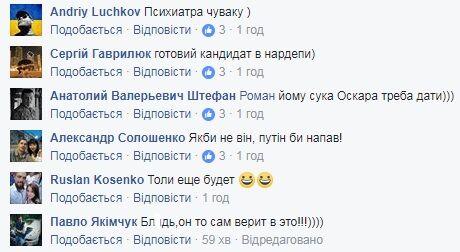 Фейковый герой АТО рассказал на ТВ о чае с террористами под Иловайском
