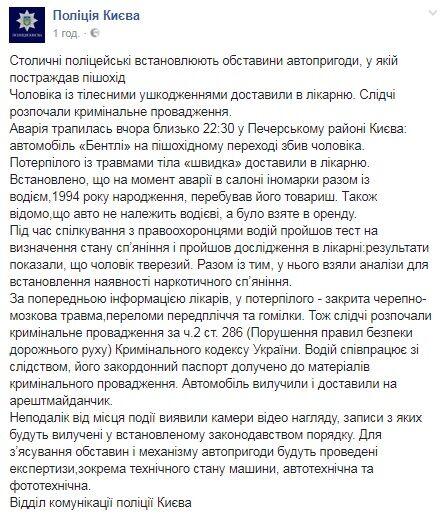 Сын Шуфрича сбил пешехода в центре Киева: все подробности