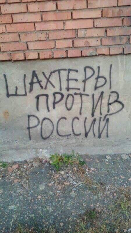 Надписи в Донецке
