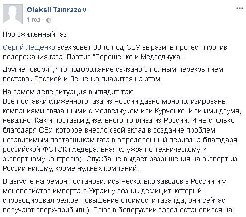 Почему в Украине подорожал газ для авто: названа главная причина