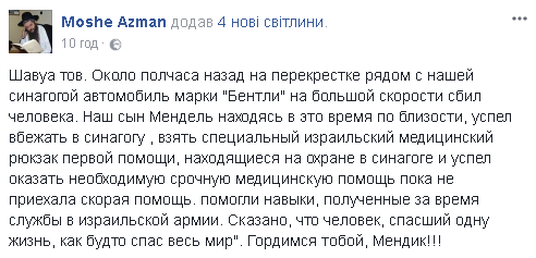 Нестор Шуфрич-младший попал в ДТП: поступок спасителя жертвы растрогал сеть