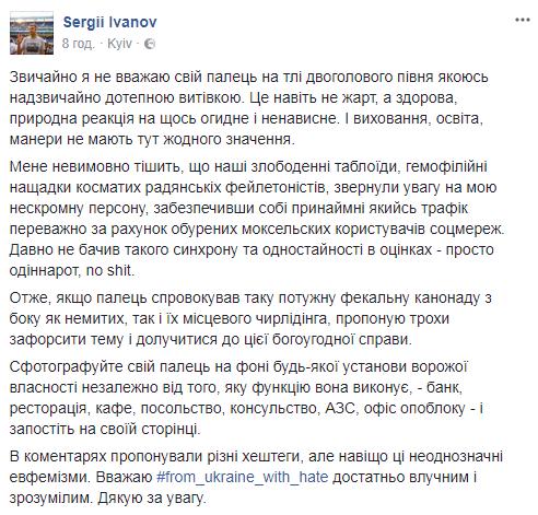 #from_ukraine_with_hate: журналіст запустив антиросійський флешмоб у мережі