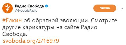"""Все не как у людей: Елкин высмеял Путина на пути """"обратной эволюции"""""""