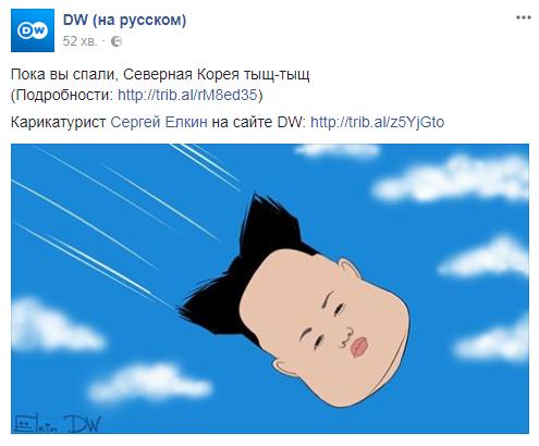 """""""Пока вы спали..."""" Елкин высмеял очередной запуск ракеты в КНДР"""