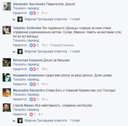 """""""Щиро дякую!"""" Історія про українську мову в Донецьку зворушила мережу"""