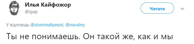 """Бракує грошей на вибори? Навальний із """"Дошираком"""" став зіркою соцмереж"""