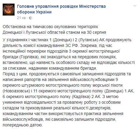 """Дезертиры и """"увольнения"""": стало известно о новых проблемах в рядах террористов """"Л/ДНР"""""""