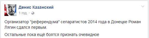 """Організатор """"референдуму"""" в Донецьку зробив заяву про повернення Донбасу в Україну"""